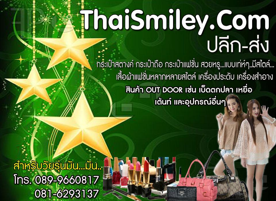 ThaiSmiley