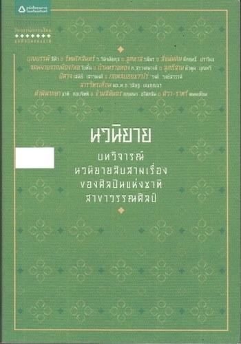 นวนิยาย: บทวิจารณ์นวนิยายสิบสามเรื่องของศิลปินแห่งชาติ สาขาวรรณศิลป์