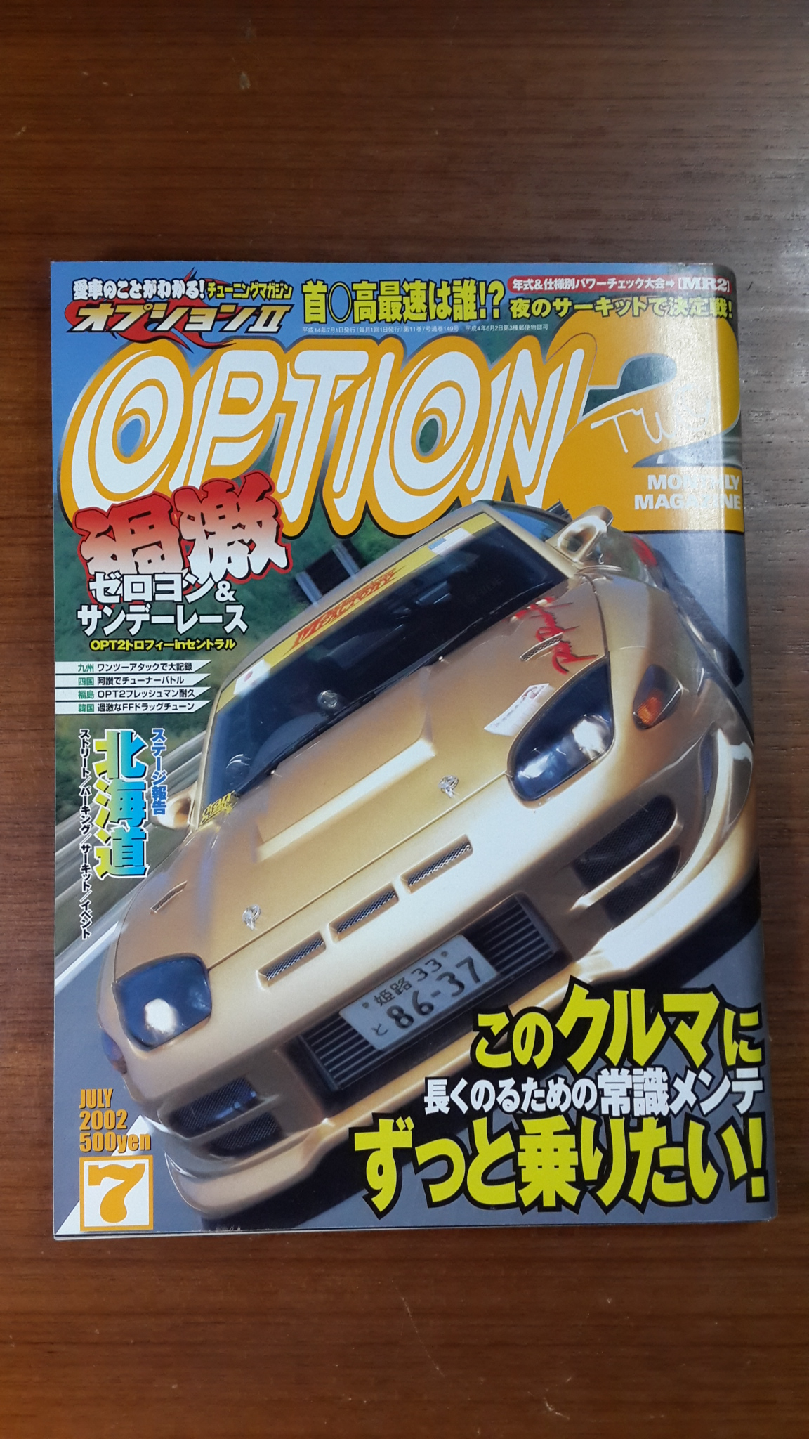 OPTION TWO 2 (Japan) : 2002 / 7