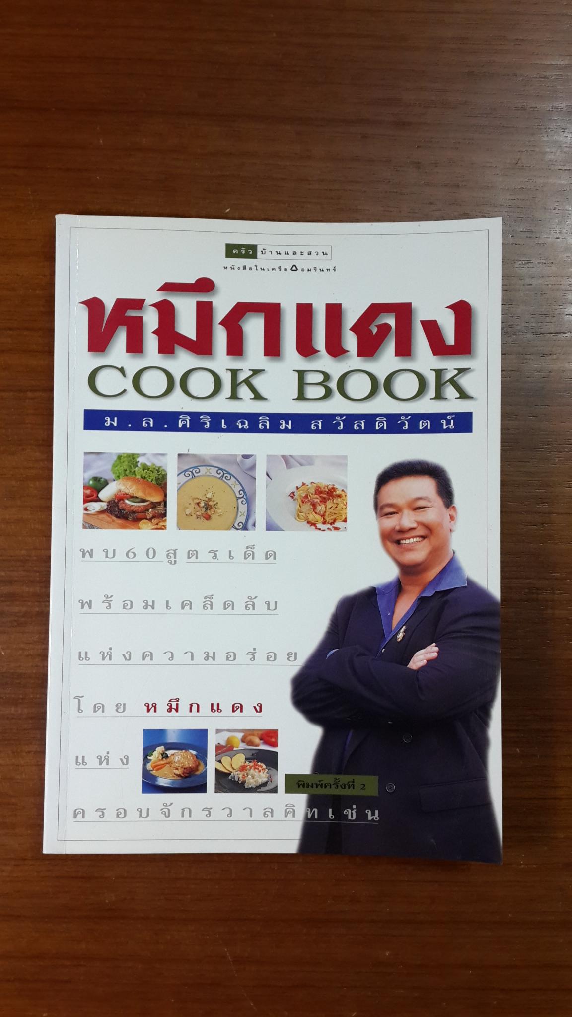 หมึกแดง COOK BOOK / ม.ล.ศิริเฉลิม สวัสดิวัตน์