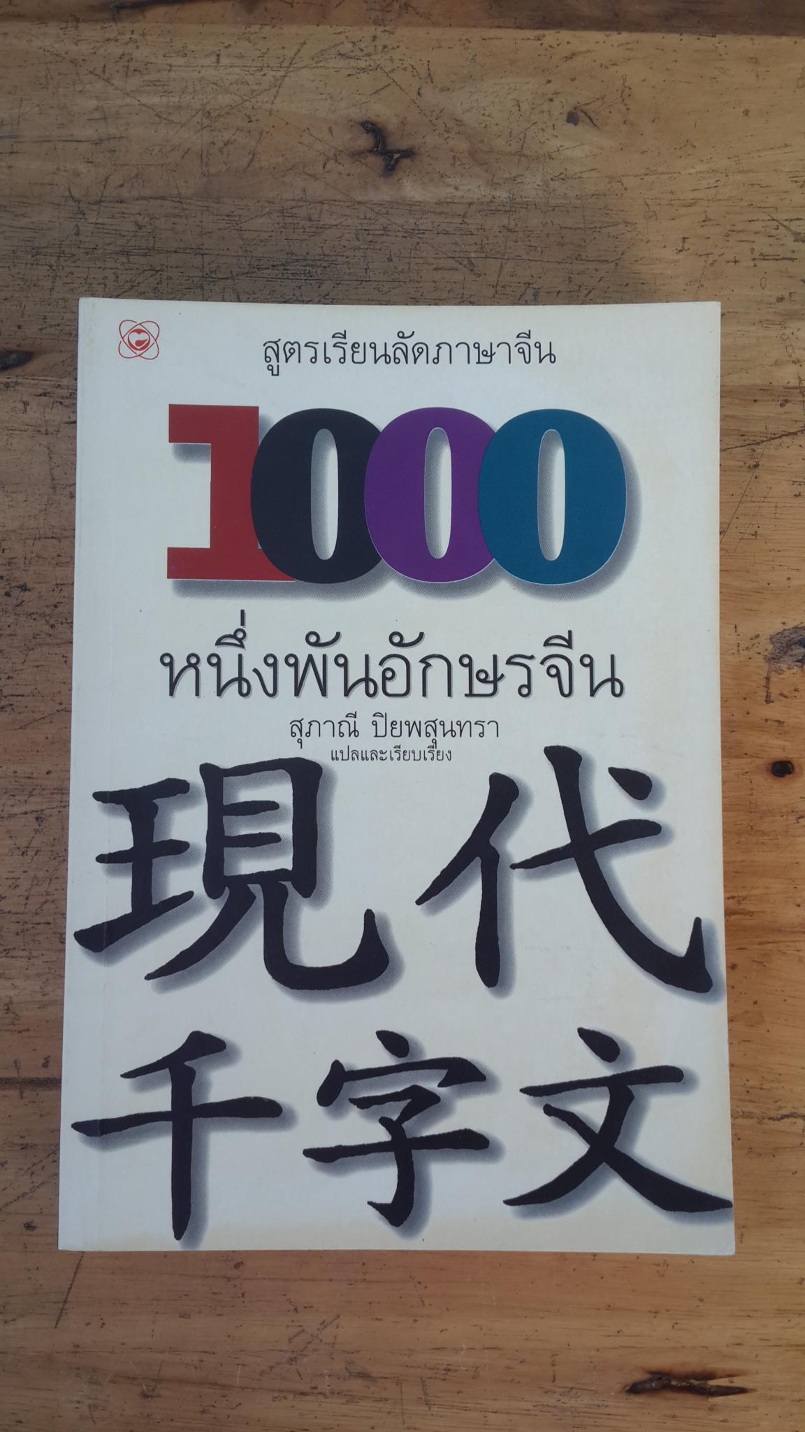 1000 หนึ่งพันอักษรจีน / สุภาณี ปิยพสุนทรา