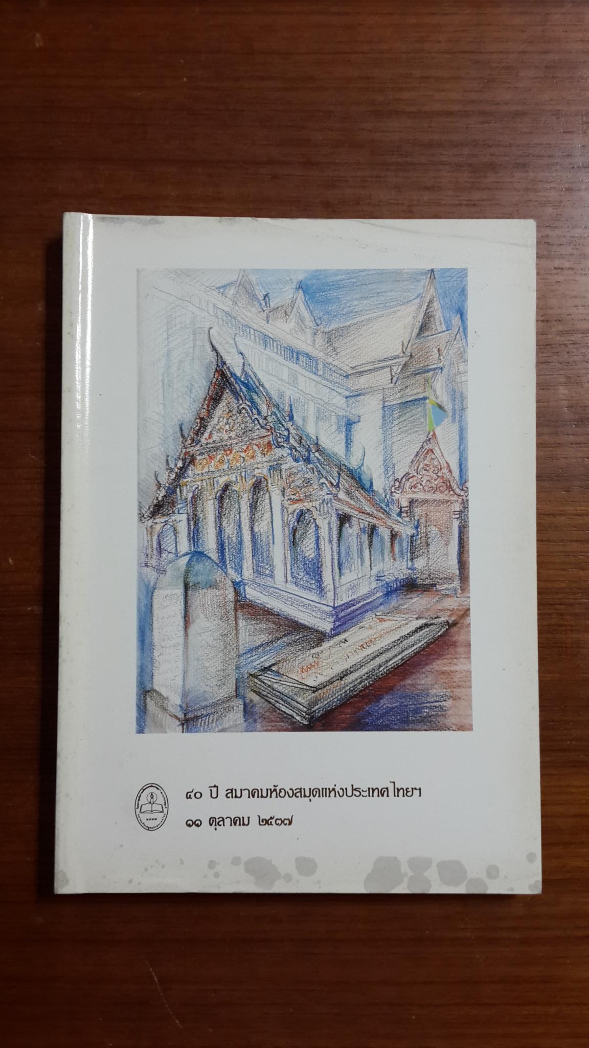 หนังสือที่ระลึก ๔๐ ปี สมาคมห้องสมุดแห่งประเทศไทยฯ ๑๑ ตุลาคม ๒๕๓๗
