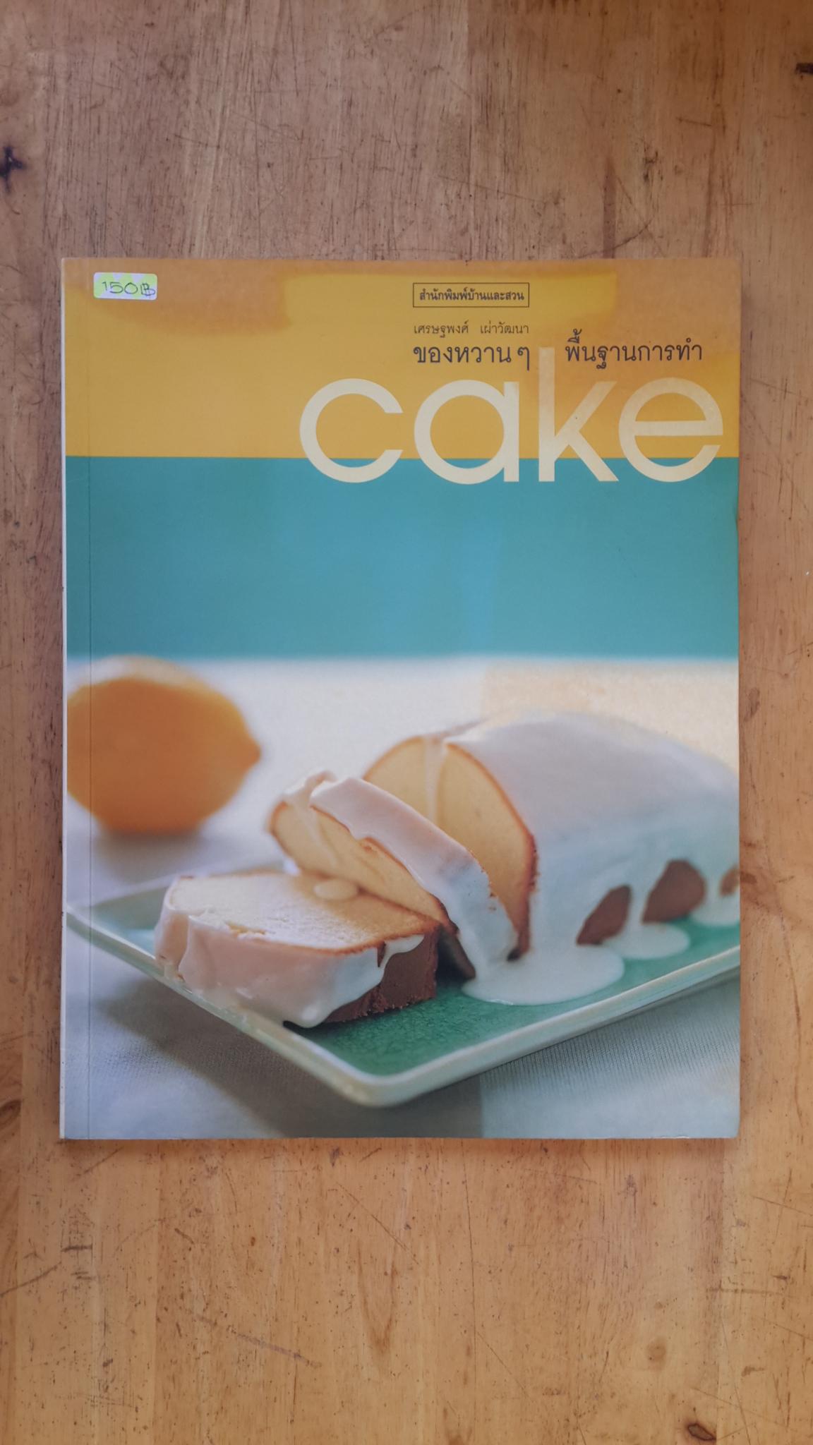 ของหวานๆพื้นฐานการทำ Cake / เศรษฐพงศ์ เผ่าวัฒนา
