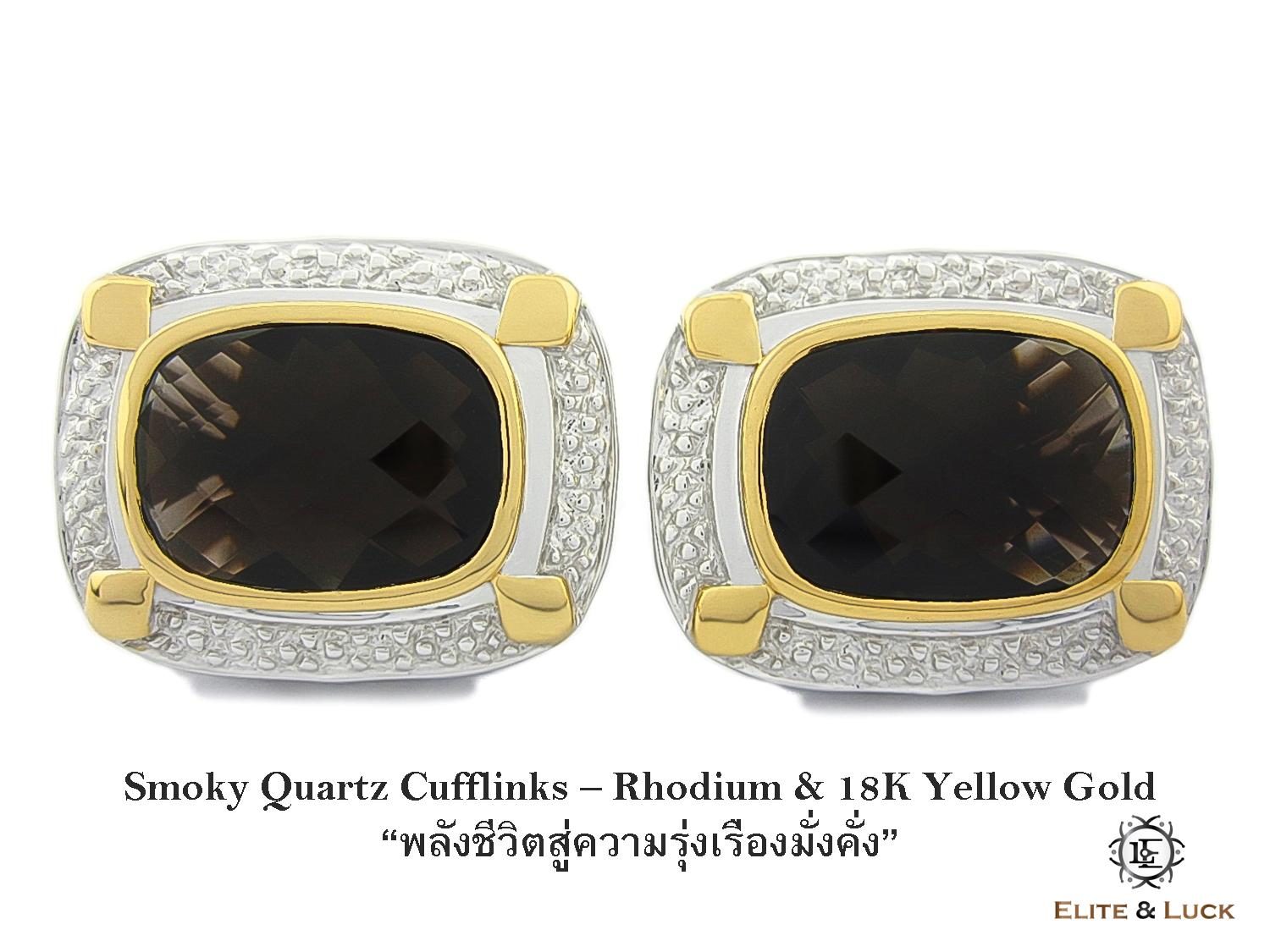 Smoky Quartz Sterling Silver Cufflinks สี Rhodium & 18K Yellow Gold รุ่น Luxury