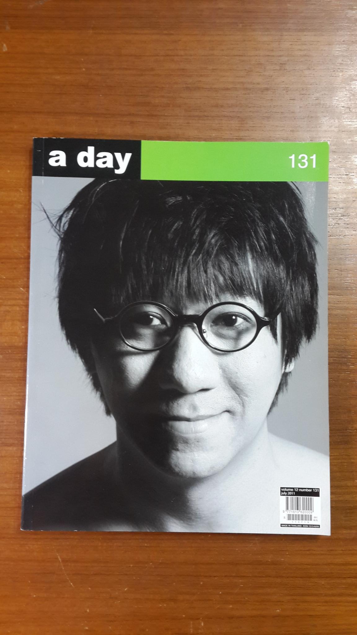 a day : ฉบับที่ 131