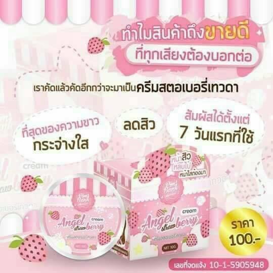 ครีมสตอเบอรี่เทวดา Angel Strawberry Cream