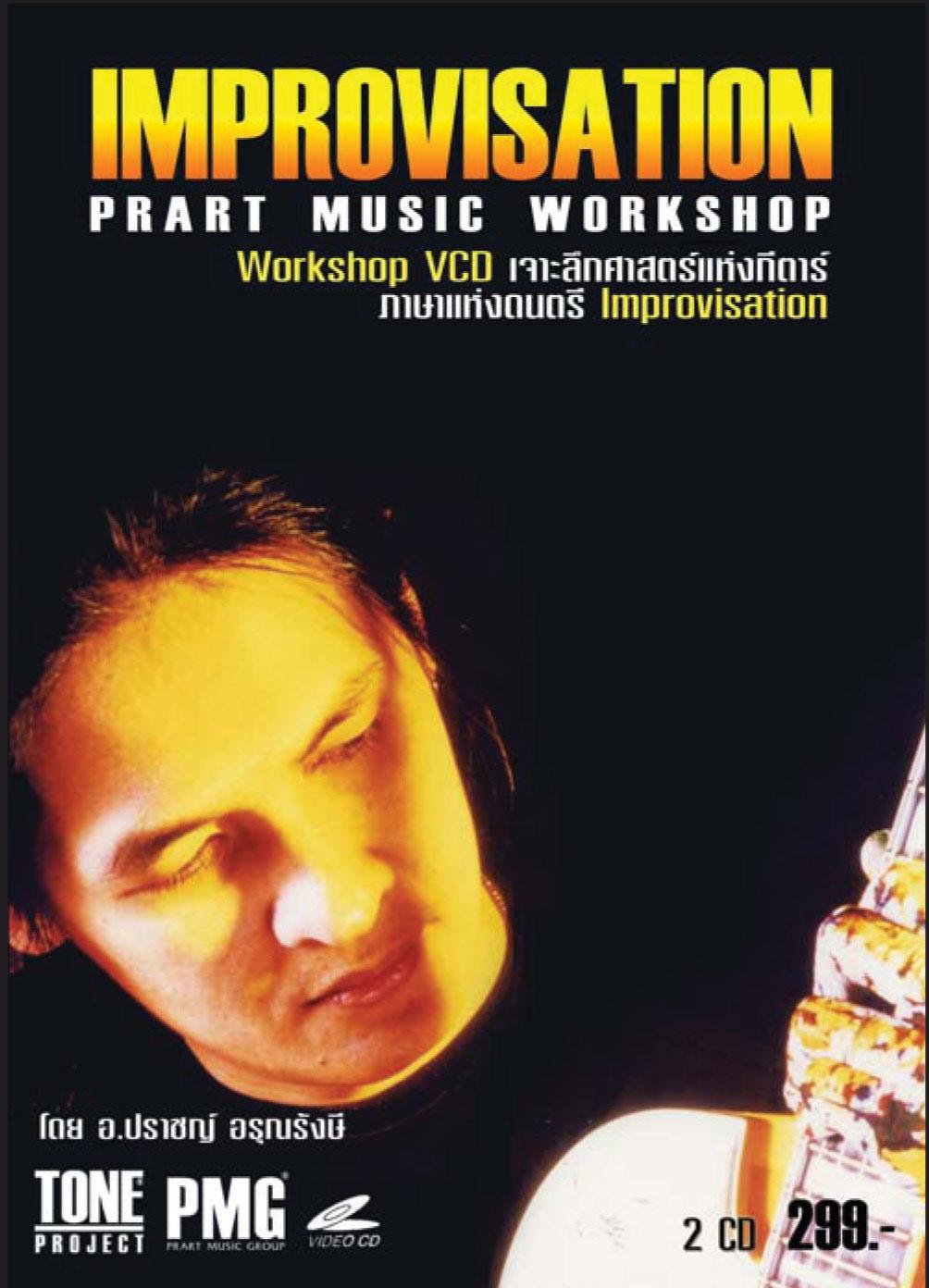 IMPROVISATION BY PRART (VCD)