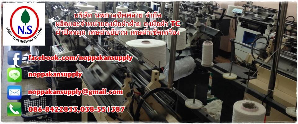 โรงงานผลิตถุงมือผ้าฝ้ายภาคตะวันออก
