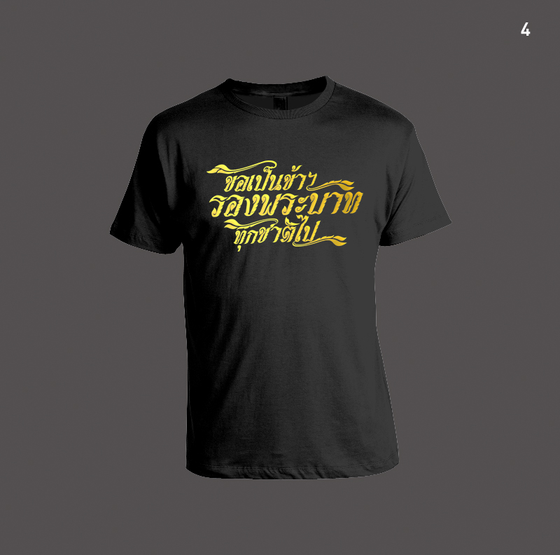เสื้อยืดดำ ไว้อาลัย สกรีนสีทอง ลายที่ 4 ขอเป็นข้าฯรองพระบาททุกชาติไป ออกแบบโดย Gen-Y Graphix