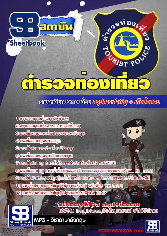 แนวข้อสอบตำรวจไทย ตำรวจ ท่องเที่ยว