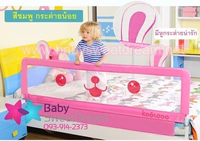 ที่กั้นเตียงเด็ก kooldoo สีชมพู