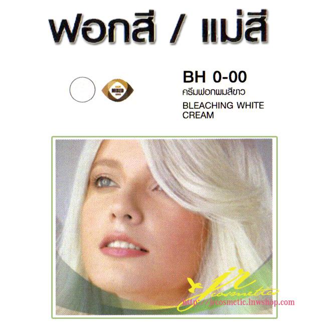 BH 0-00 ครีมฟอกผมสีขาว (Bleaching White) ดีแคช มาสเตอร์ คัลเลอร์ ครีม