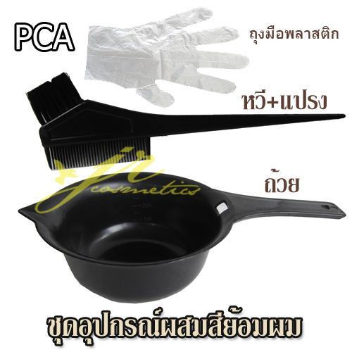 PCA ชุดผสมสีย้อมผม (หวีย้อม/ถ้วยใส่น้ำยาย้อมผม+ถุงมือพลาสติก)