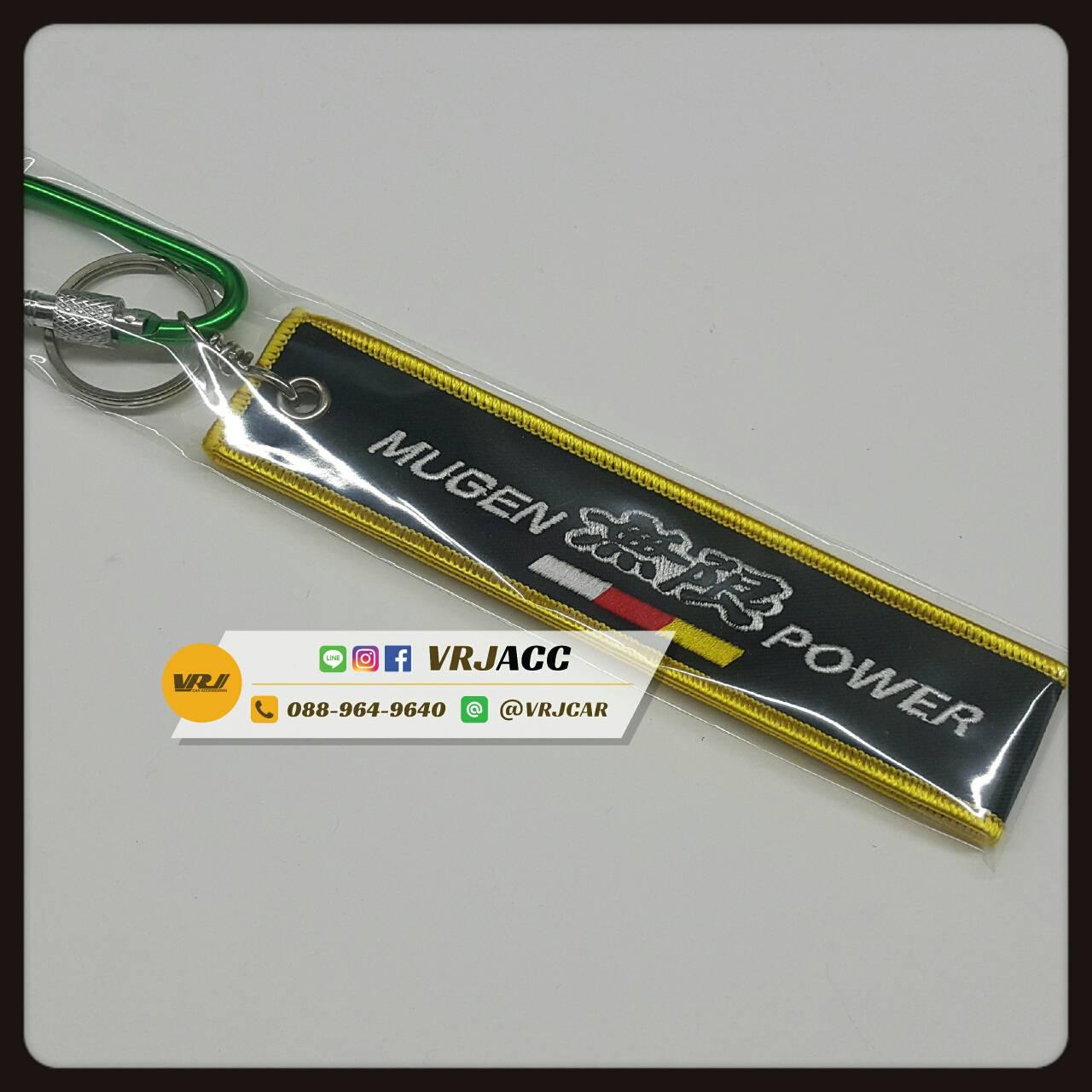 พวงกุญแจผ้า พร้อมตะขอเกี่ยว mugen : Keychain
