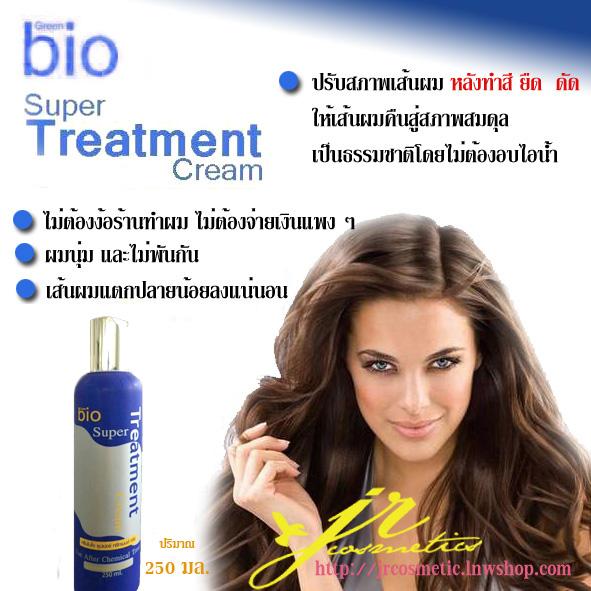 กรีนไบโอ ซุปเปอร์ ทรีทเม้นท์ ครีม Green bio Super Treatment Cream ใช้หลังการ ยืด ดัด ย้อม (แบบขวด) 250 มล.