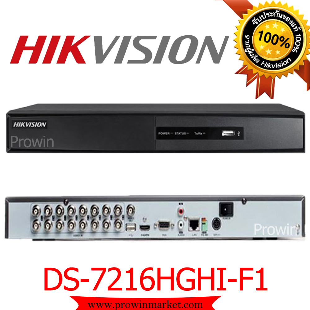HIKVISION DS-7216HGHI-F1 (16CH)