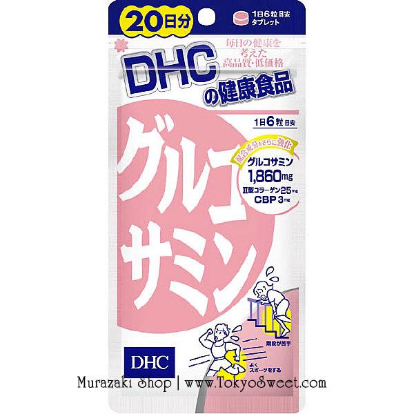 พร้อมส่ง ** DHC Glucosamine (20 วัน) กลูโคซามีน อาหารเสริมบำรุงข้อต่อ แก้ปวดเข่าปวดข้อ ทำให้ข้อต่อยืดหยุ่นได้ดีร่างกายเคลื่อนไหวได้สมูธมากขึ้น