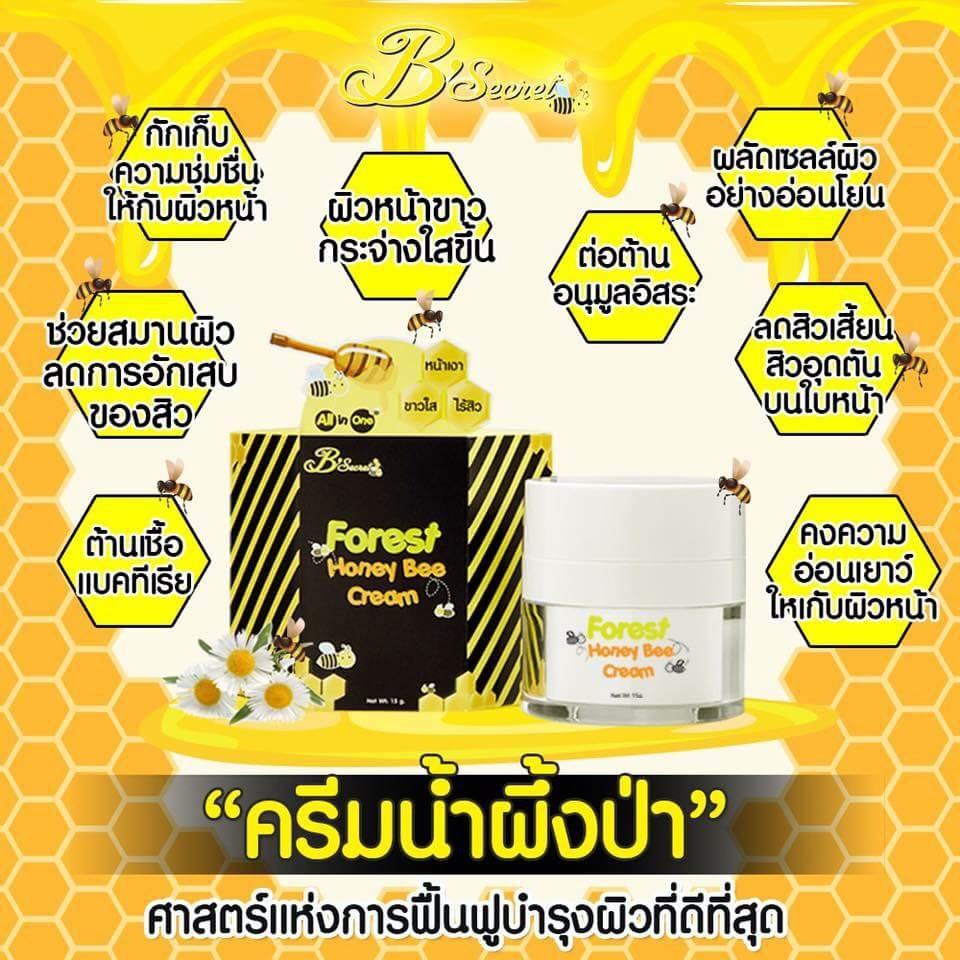ครีมน้ำผึ้งป่า B'Secret Forest Honey Bee cream จำนวน 3 กระปุก