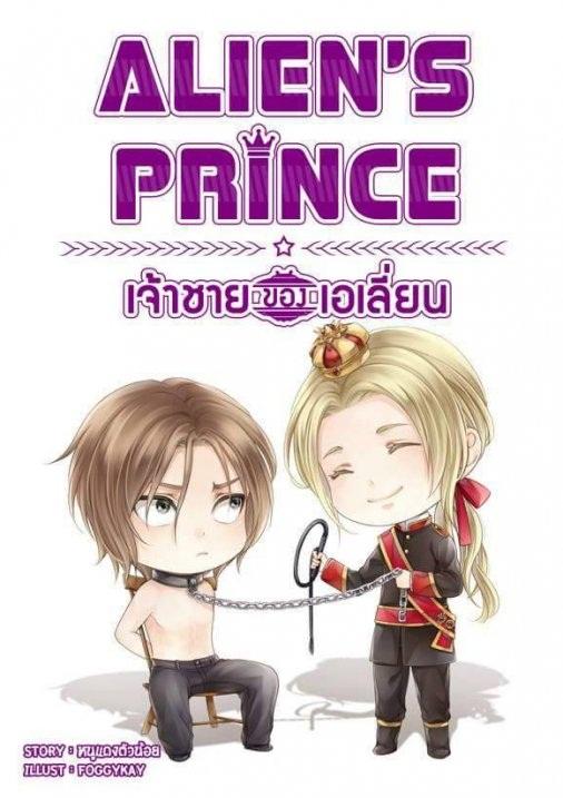 Alien's Prince เจ้าชายของเอเลี่ยน[Mini novel] - หนูแดง