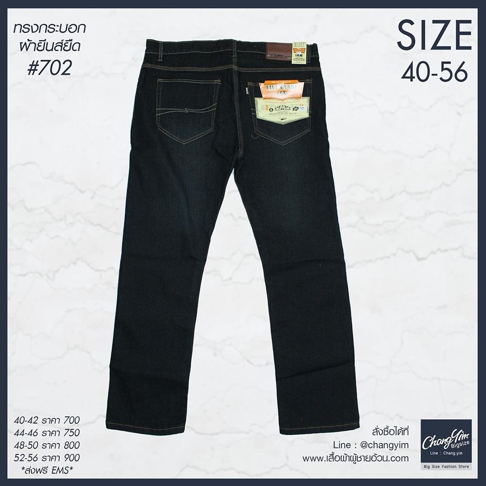 """40-56"""" ยีนส์สีดำสนิม ทรงกระบอก #702 (ผ้ายืด)"""