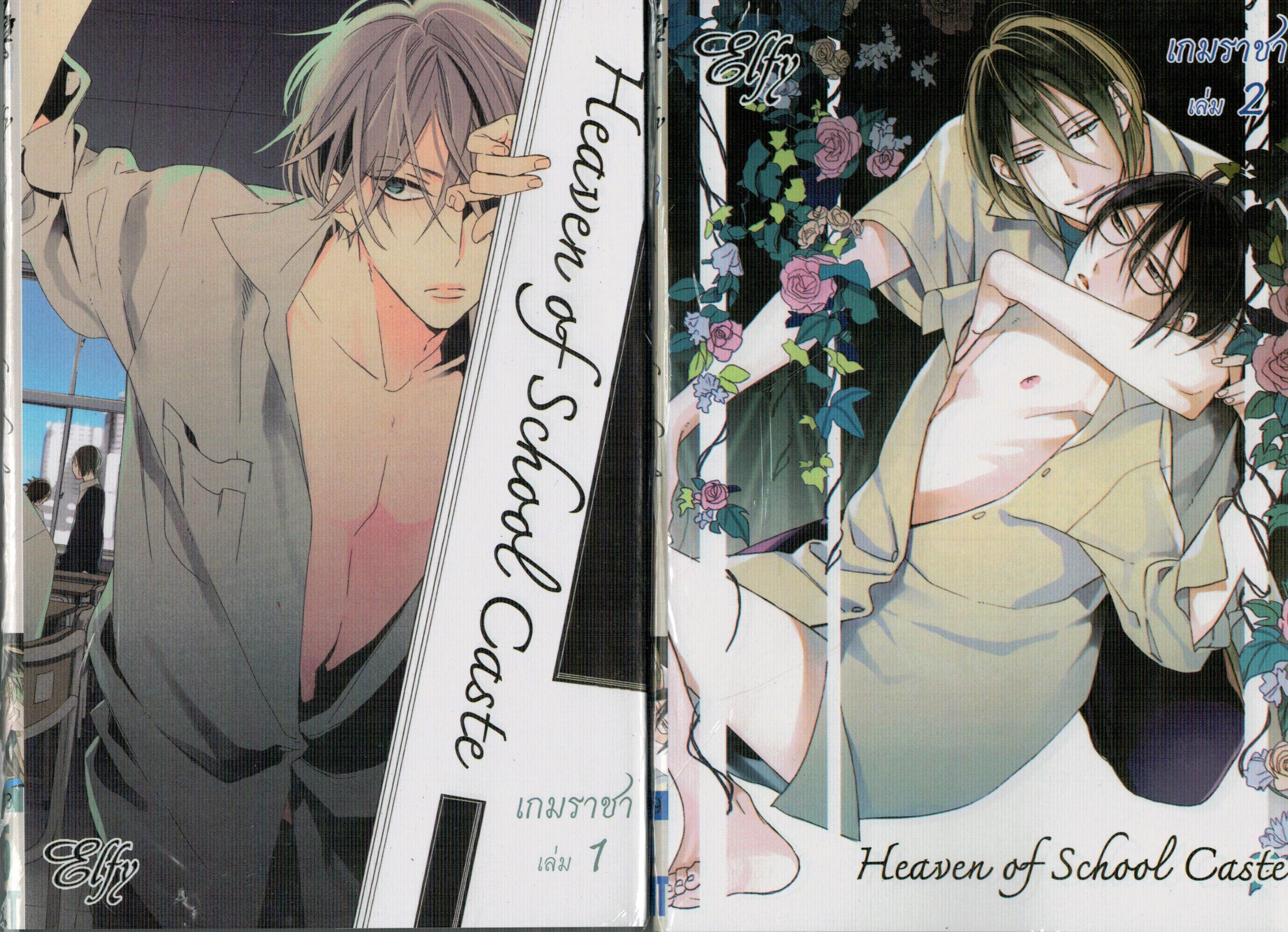 เกมราชา Heaven of school caste เล่ม 1-3 (ล่าสุด) : OGAWA Chise.
