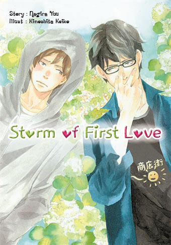 Storm of First Love : Nagira Yuu