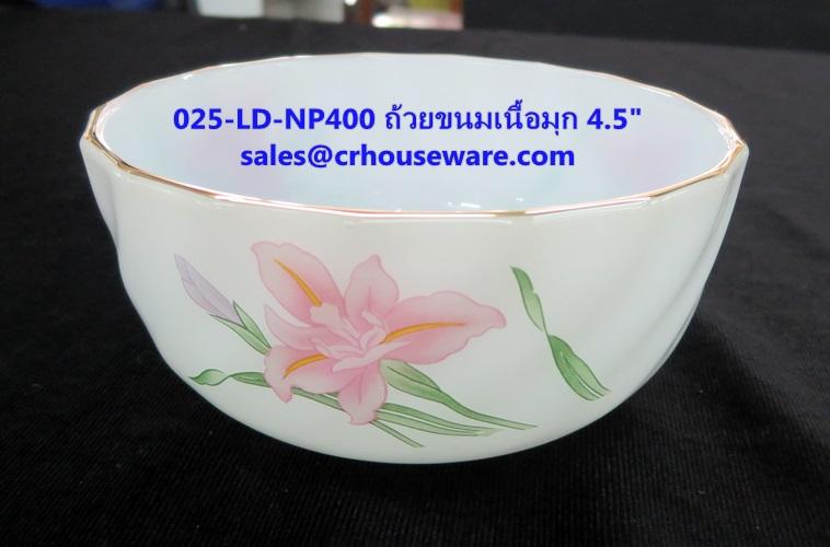 ถ้วยขนมเนื้อมุก 025-LD-NP400 Noble Pink Dinner ถ้วยขนม ขนาด 4.5 นิ้ว