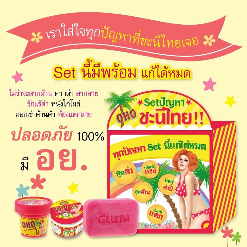 OHO Set ปัญหาชะนีไทย ชุดนี้มีพร้อม แก้ได้หมด