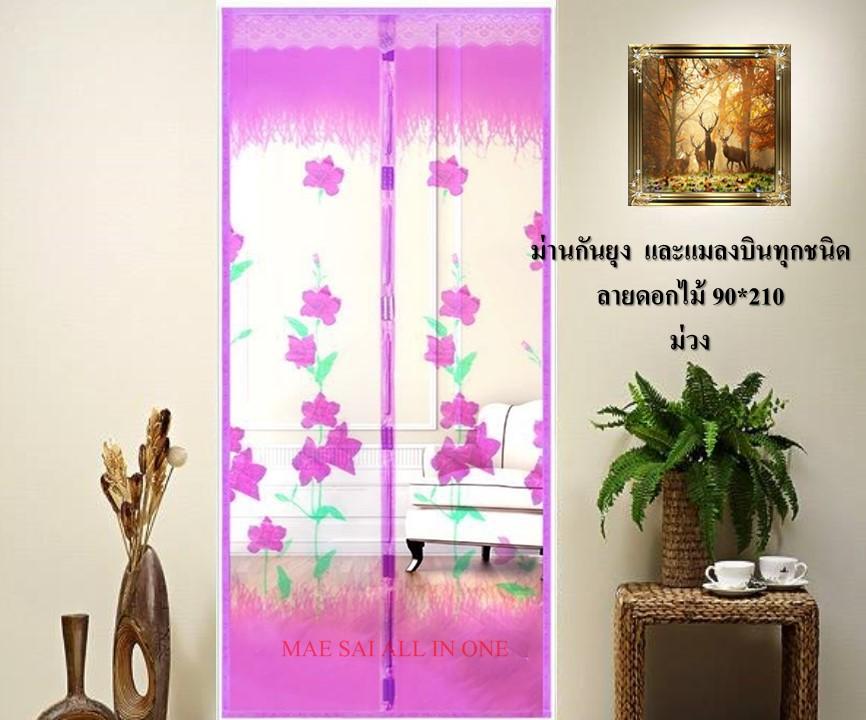 ม่านกันยุงลายดอกไม้ สีม่วง ขนาด90*210