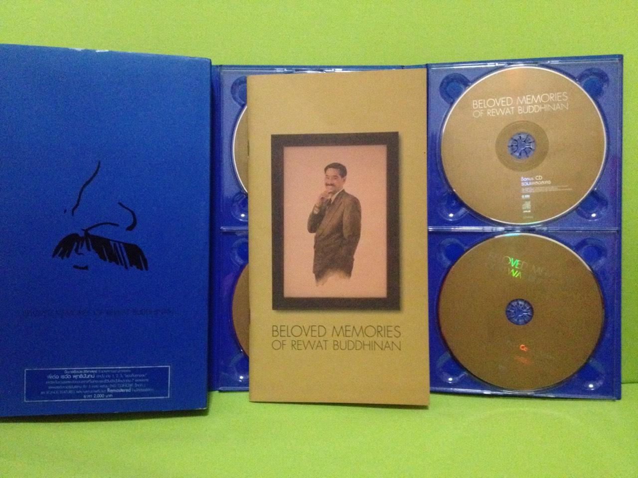 เต๋อ เรวัติ BOXSET 5 CD 1 DVD CONCERT