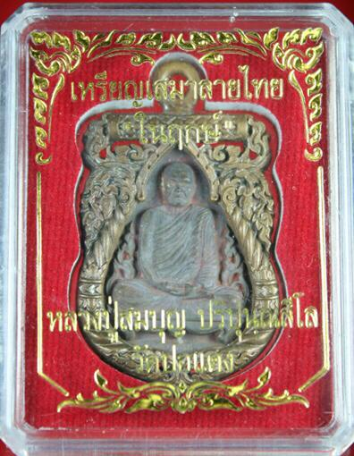"""เหรียญหล่อเสมาลายไทย""""ในฤกษ์""""หลวงปู่สมบุญ วัดปอแดง นครราชสีมาสวยมากๆค่ะ กล่องเดิม ด้านหลังฝังตะกรุดทองคำแท้ หายากแล้วค่ะ บูชา 1800.-"""