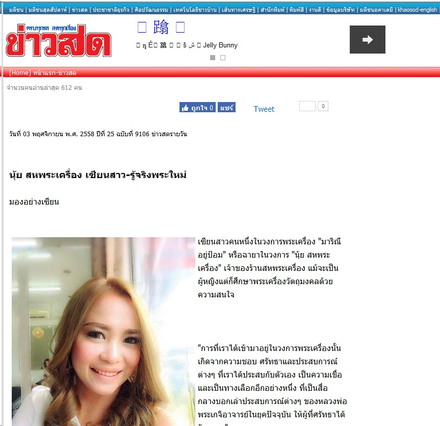 http://daily.khaosod.co.th/view_news.php?newsid=TUROaWRXUXhNREF6TVRFMU9BPT0=
