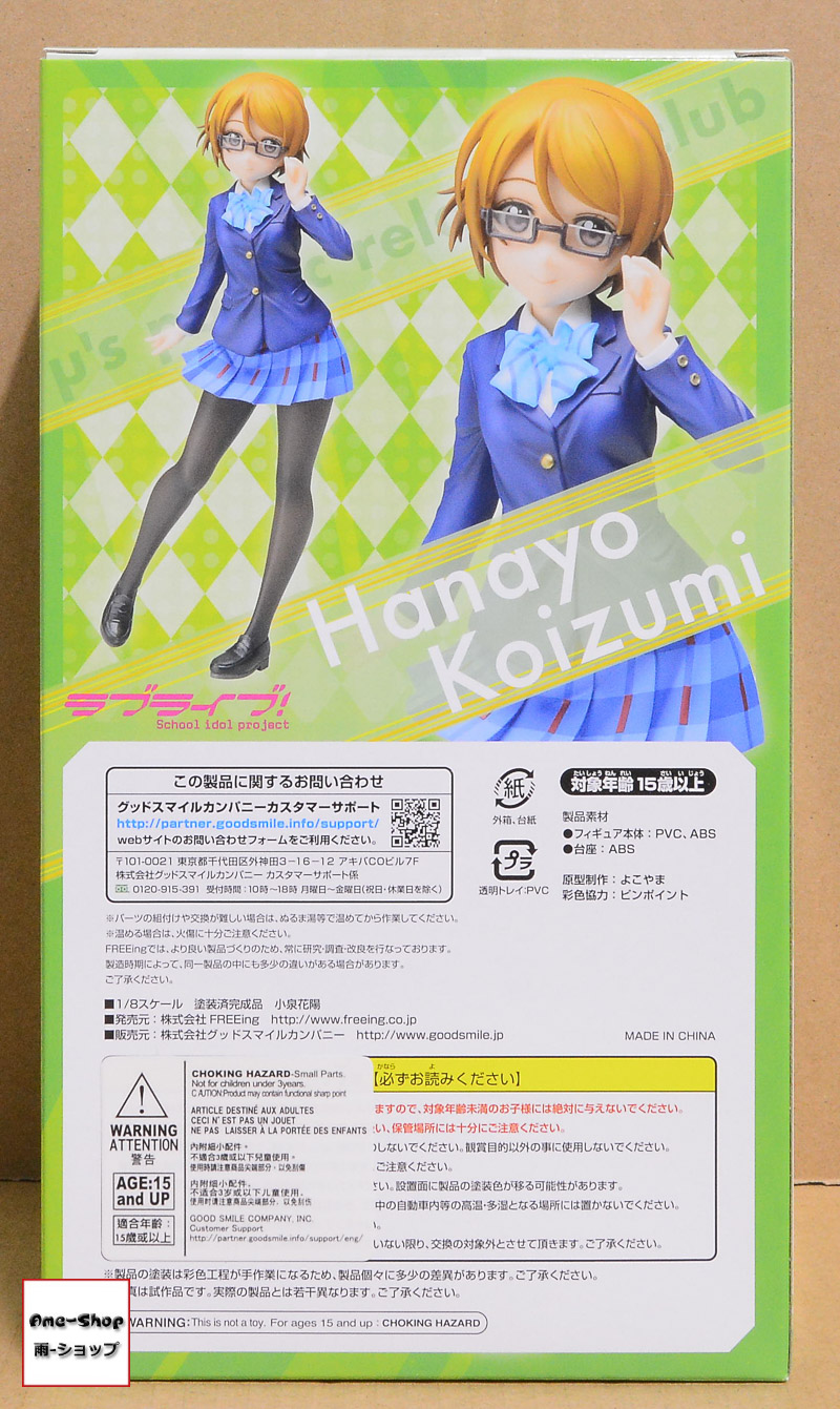 Love Live! - Hanayo Koizumi 1/8 Complete Figure (In-stock)