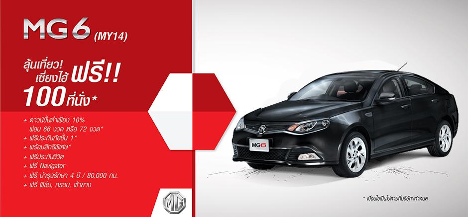 รถยนต์เอ็มจี รถยนต์ MG6 Sedan กันยายน
