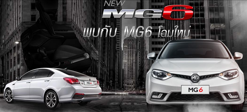 รถยนต์เอ็มจี MG6 ใหม่