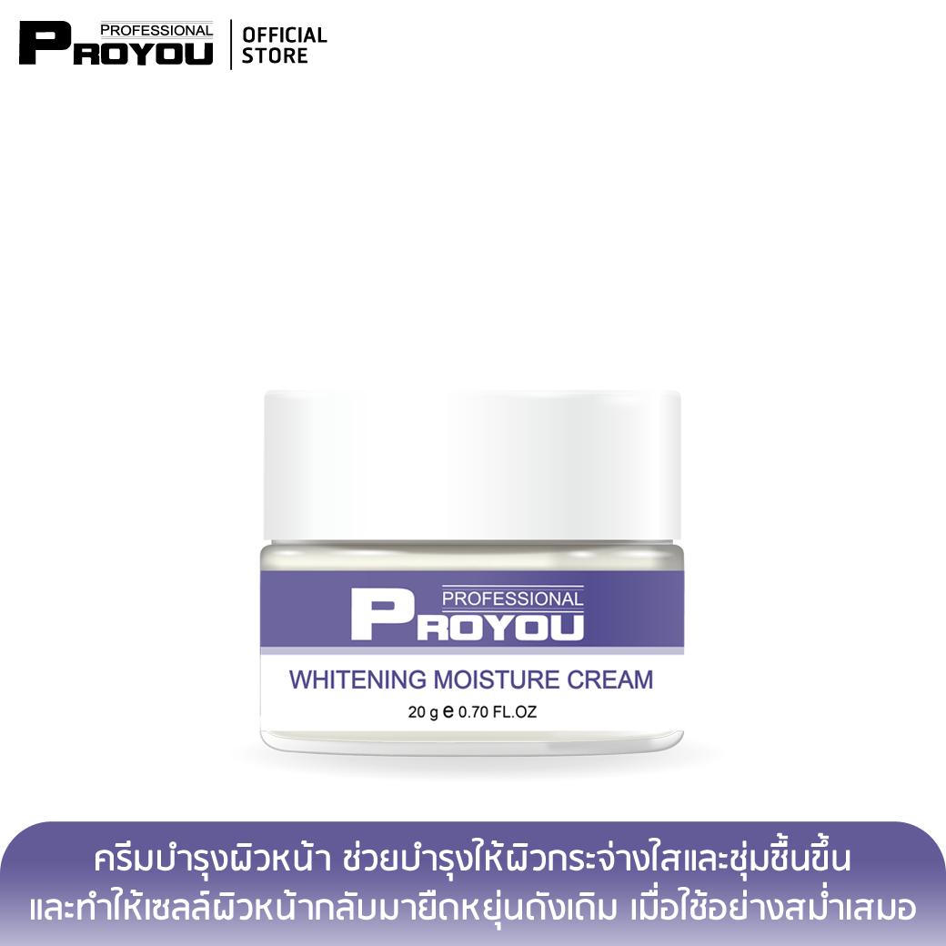 PRO YOU Whitening Moisture Cream 20g (ครีมบำรุงผิวหน้า ช่วยบำรุงให้ผิวกระจ่างใสและชุ่มชื้นขึ้น และทำให้เซลล์ผิวหน้ากลับมายืดหยุ่นดังเดิม เมื่อใช้อย่างสม่ำเสมอ)