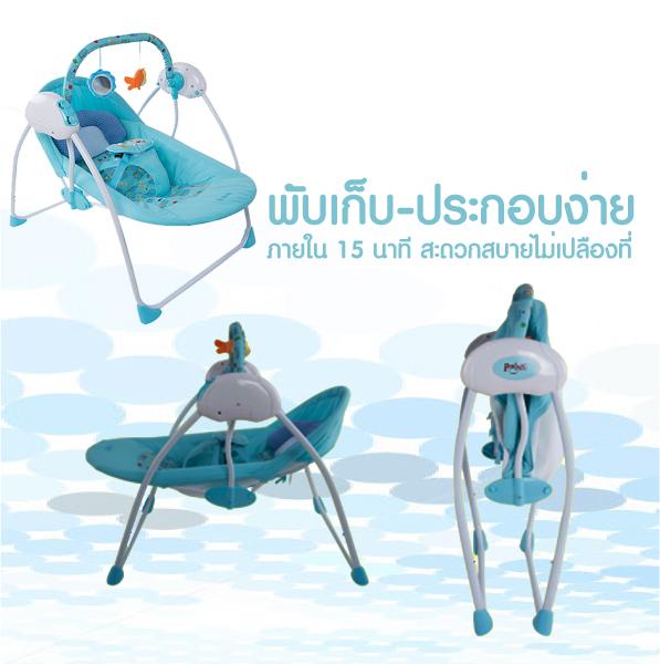 เปลอัตโนมัติ Primi รุ่น Little swing 1 สีฟ้า