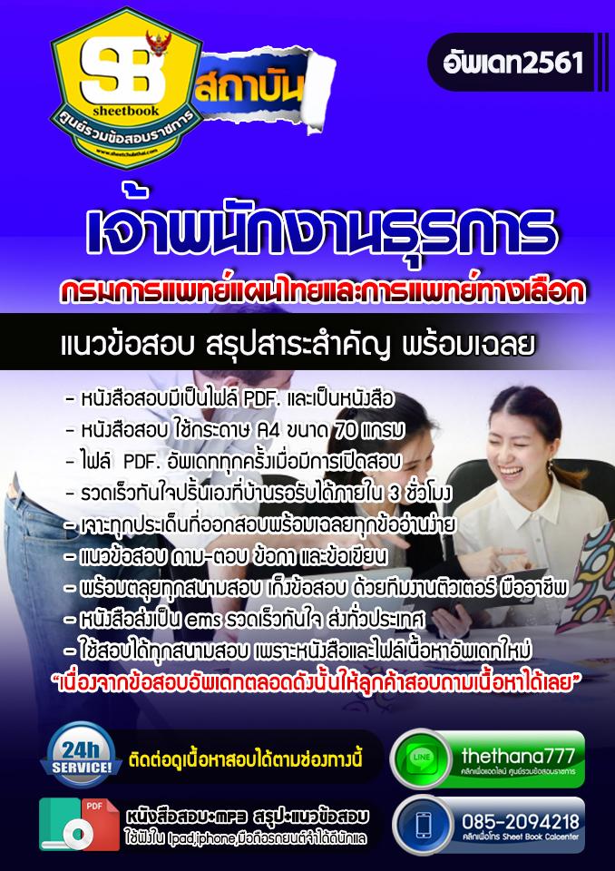 แนวข้อสอบเจ้าพนักงานธุรการ กรมการแพทย์แผนไทยและการแพทย์ทางเลือก