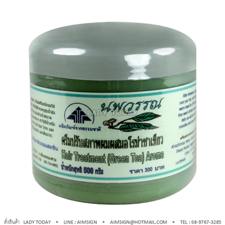 NOPPAWAN HAIR TREATMENT (GREEN TEA) 500 G.