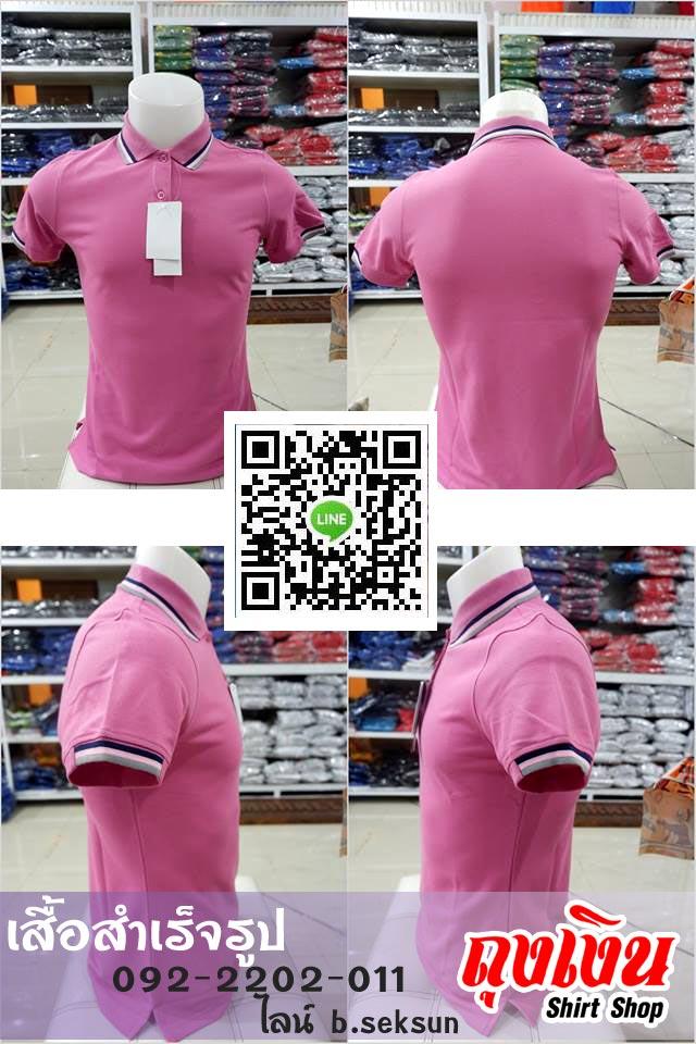 เสื้อโปโลสำเร็จรูป สีชมพูบานเย็น เนื้อผ้า Cotton 100% ทรงสปอร์ต
