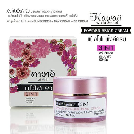 Kawaii White Secret Powder Pink Cream แป้งโฟมพิ้งค์ครีม คาวาอิ ไวท์ ซีเคร็ท