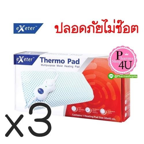 (ซื้อ3 ราคาพิเศษ) Exeter Thermo Pad 30 x 45 Cm แผ่นให้ความร้อน แบบใช้ไฟฟ้า บรรเทาอาการปวด และเพิ่มการไหลเวียนโลหิต