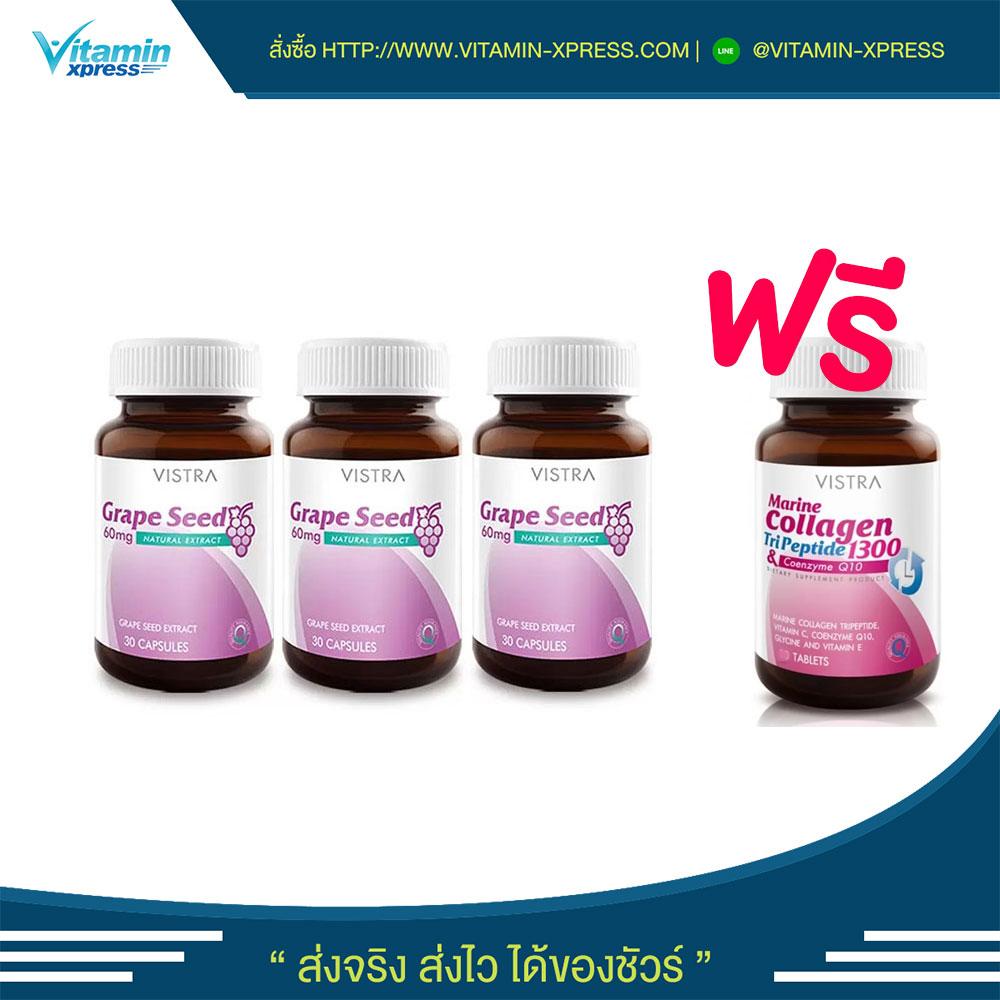 Vistra grapeseed pack 3 ขวด(30เม็ด) แถม Marine collagen 20 เม็ด ฟรี grape seed เมล็ดองุ่น ลดฝ้า