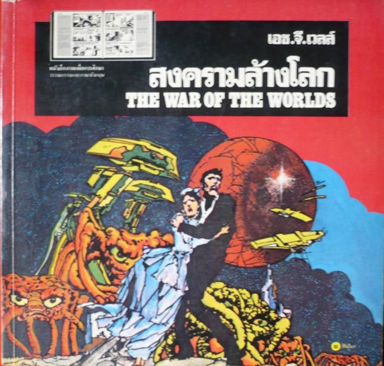 หนังสือสงครามล้างโลก