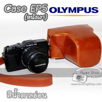 เคสกล้องหนัง Case Olympus EP5 ซองกล้องหนัง รุ่นหนังเงา