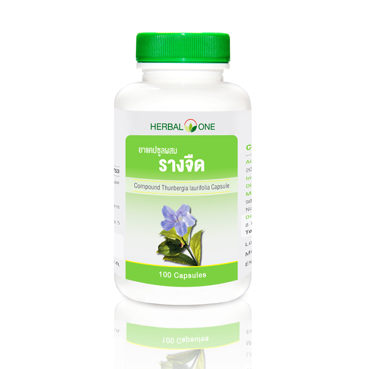 Herbal One ยาแคปซูลผสมรางจืด 100 tablet