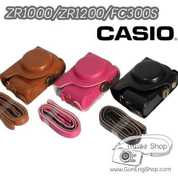 เคสกล้องหนัง Case Casio EX-ZR1200 ZR1000 FC300S (Pre Order)