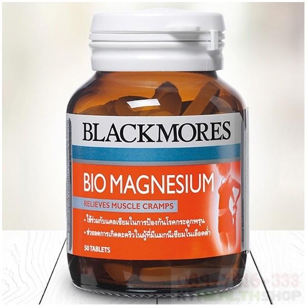 BM/ bio Magnesium 50 เม็ด