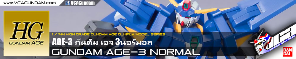 HG GUNDAM AGE-3 NORMAL กันดั้ม เอจ 2 ดับเบิ้ล บูลเล็ท