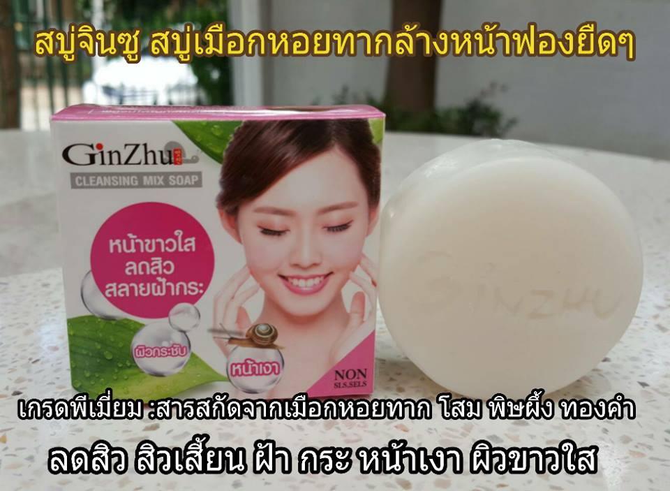 จินซู เมือกหอยทากฟองยืด GinZhu Cleansing Mix Soap